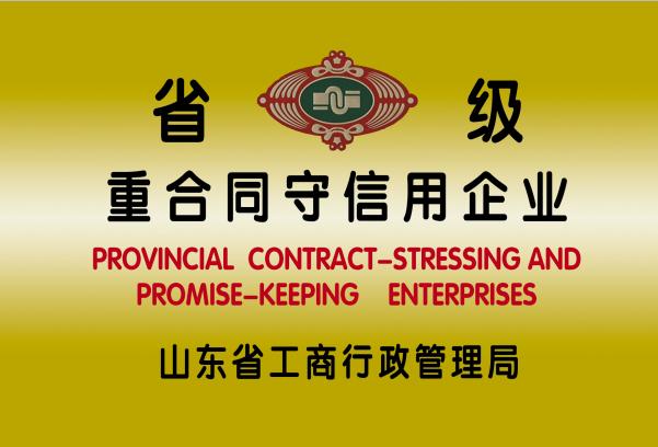 省级重合同守信用企业