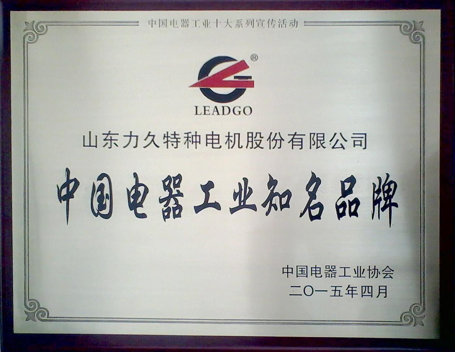 中国电器十大知名品牌