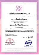 1800健康安全认证-中文
