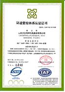 1400环境认证(中文)