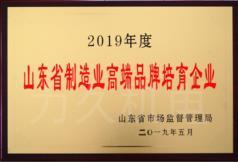 2019年度山东省制造业高端品牌培育企业