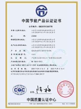 YE4节能认证