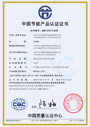 YE3节能认证证书